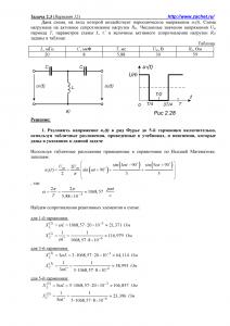 Решение задачи 2.3, вариант 12, Л.А.Бессонов, ТОЭ