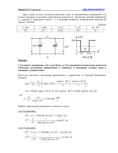 Решение задачи 2.3, вариант 19, Л.А.Бессонов, ТОЭ