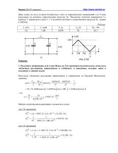 Решение задачи 2.3, вариант 35, Л.А.Бессонов, ТОЭ
