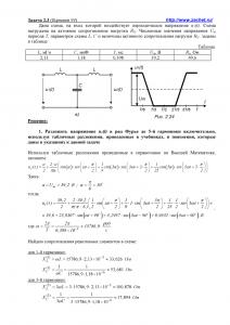 Решение задачи 2.3, вариант 94, Л.А.Бессонов, ТОЭ