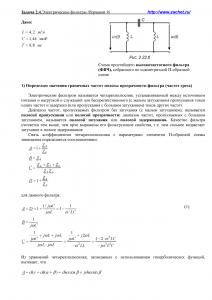 Решение задачи 2.4, вариант 9, Л.А.Бессонов, ТОЭ