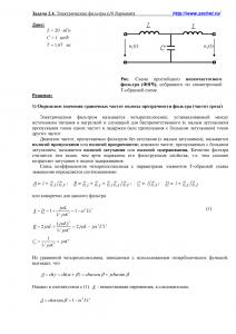 Решение задачи 2.4, вариант 10, Л.А.Бессонов, ТОЭ