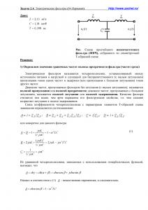 Решение задачи 2.4, вариант 94, Л.А.Бессонов, ТОЭ