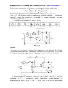 Решение задачи 2.5, вариант 94, Л.А.Бессонов, ТОЭ
