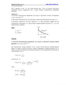 Решение задачи 3.4, вариант 2, Л.А.Бессонов, ТОЭ