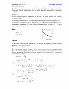 Решение задачи 3.4, вариант 24, Л.А.Бессонов, ТОЭ