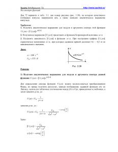 Решение задачи 3.4, вариант 72, Л.А.Бессонов, ТОЭ
