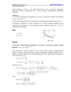 Решение задачи 3.4, вариант 74, Л.А.Бессонов, ТОЭ