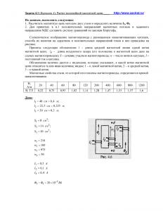 Решение задачи 4.1, вариант 4, Л.А.Бессонов, ТОЭ