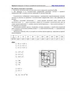 Решение задачи 4.1, вариант 32, Л.А.Бессонов, ТОЭ