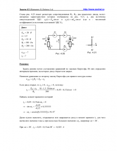 Решение задачи 4.2, вариант 4, Л.А.Бессонов, ТОЭ