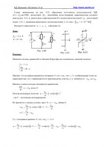 Решение задачи 4.2, вариант 18, Л.А.Бессонов, ТОЭ