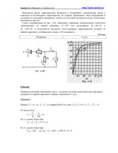 Решение задачи 4.3, вариант 4, Л.А.Бессонов, ТОЭ