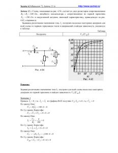 Решение задачи 4.3, вариант 72, Л.А.Бессонов, ТОЭ
