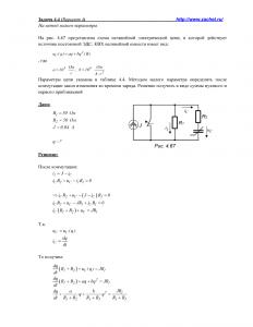 Решение задачи 4.4, вариант 4, Л.А.Бессонов, ТОЭ