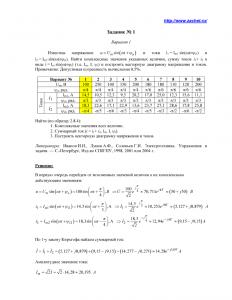 Расчетное задание № 1 по электротехнике студенту ЗО, СПбГПУ, Вариант 1