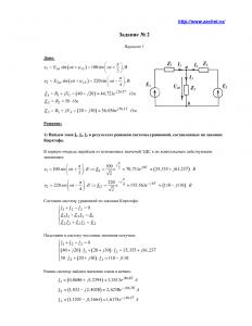 Расчетное задание № 2 по электротехнике студенту ЗО, СПбГПУ, Вариант 1