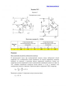 Расчетное задание № 3 по электротехнике студенту ЗО, СПбГПУ, Вариант 1
