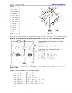 Решение задачи 1.1, вариант 68, Л.А.Бессонов, ТОЭ
