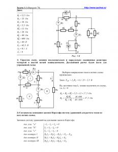 Решение задачи 1.1, вариант 78, Л.А.Бессонов, ТОЭ