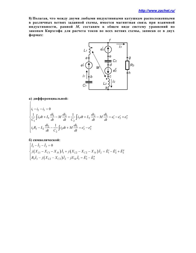 бессонов решебник задач