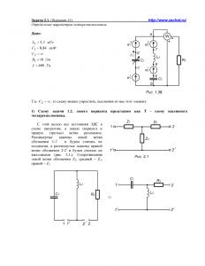 Решение задачи 2.1, вариант 41, Л.А.Бессонов, ТОЭ