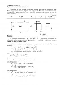 Решение задачи 2.3, вариант 2, Л.А.Бессонов, ТОЭ