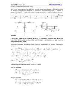 Решение задачи 2.3, вариант 78, Л.А.Бессонов, ТОЭ