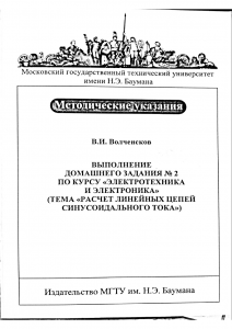 Решебник ДЗ № 2 по курсу «Электротехника и электроника», МГТУ им. Н.Э. Баумана