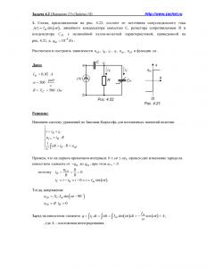 Решение задачи 4.2, вариант 21, Л.А.Бессонов, ТОЭ