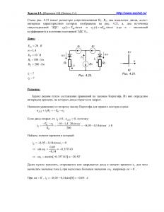 Решение задачи 4.2, вариант 62, Л.А.Бессонов, ТОЭ