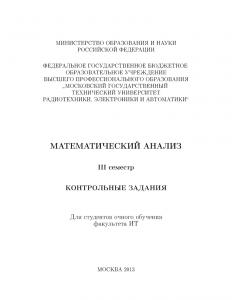 Типовик Математический анализ