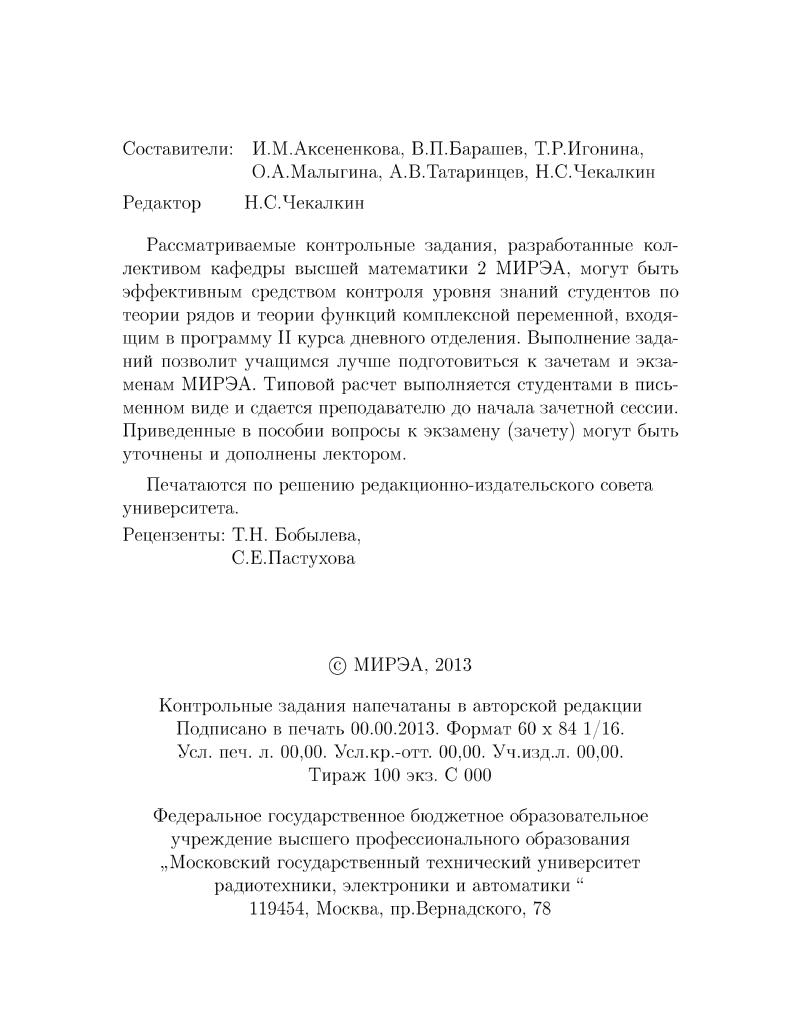 Решебник типового расчета по Математическому Анализу iii семестр  Типовик Математический анализ КОНТРОЛЬНЫЕ ЗАДАНИЯ Для студентов очного обучения факультета ИТ