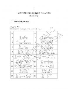 МАТЕМАТИЧЕСКИЙ АНАЛИЗ III семестр