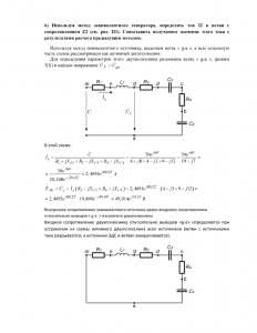 Решение домашнего задания № 2 по ТОЭ, МГТУ им. Н.Э. Баумана, Вариант 4