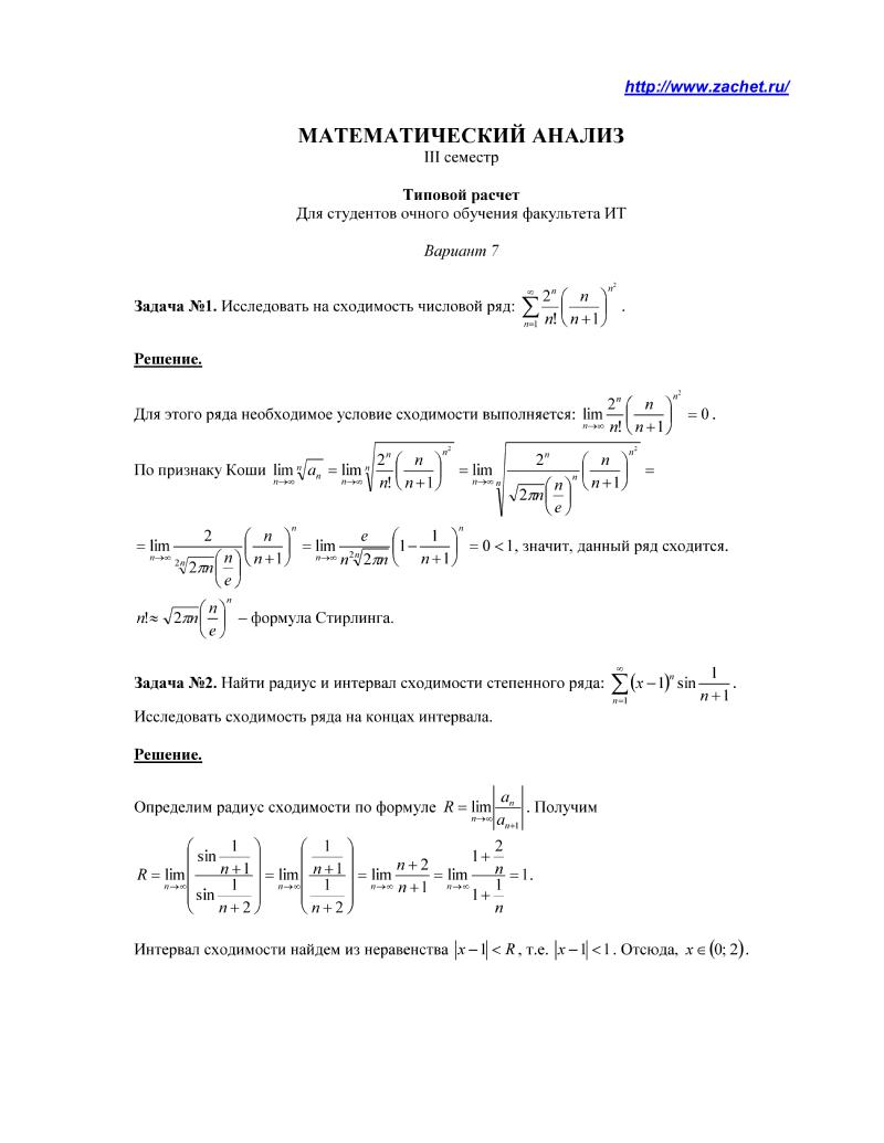 Курс института 1 решебник