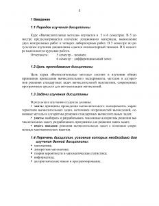Решебник КР № 1 и КР № 2 по дисциплине «Вычислительные методы»