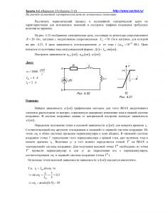 Решение задачи 4.2, вариант 31, Л.А.Бессонов, ТОЭ