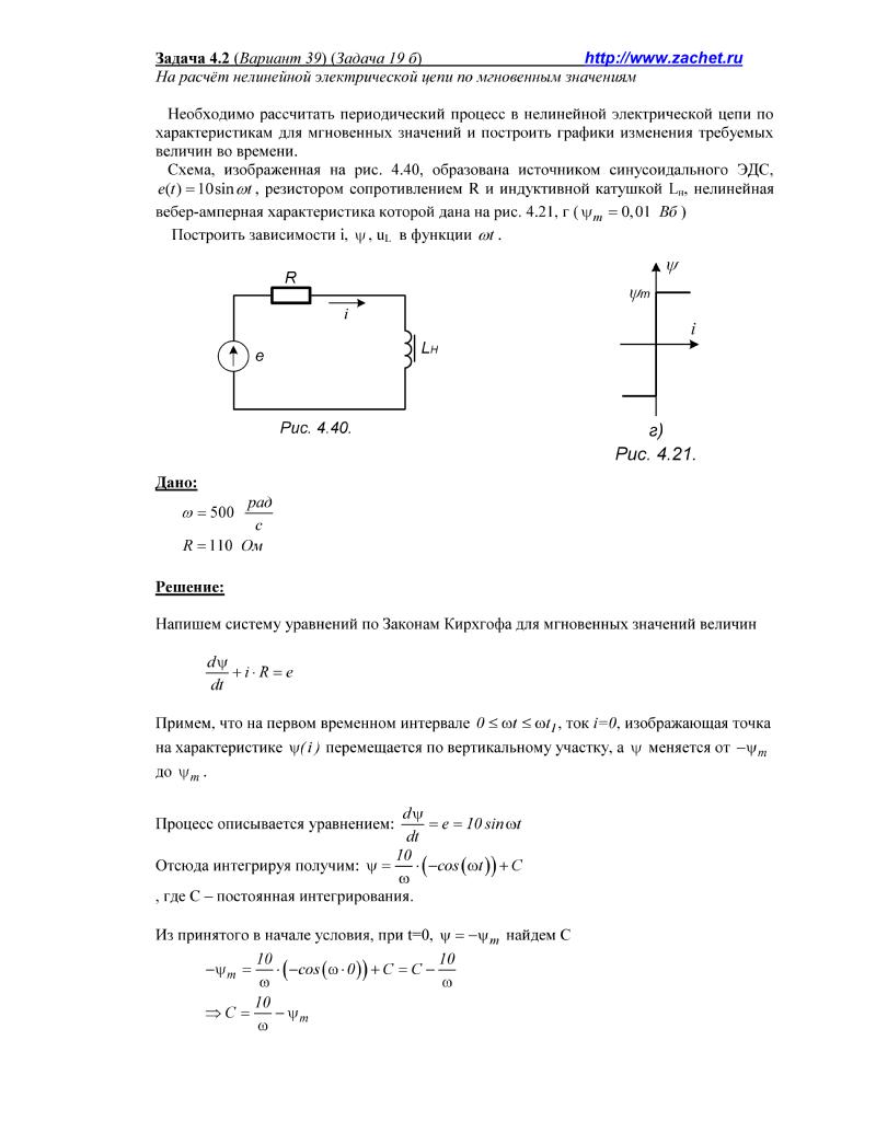 тоэ линейные электрические цепи постоянного тока по задачнику теоретические основы электротехники: методические