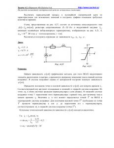 Решение задачи 4.2, вариант 46, Л.А.Бессонов, ТОЭ
