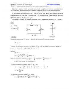 Решение задачи 4.2, вариант 74, Л.А.Бессонов, ТОЭ