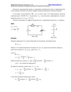Решение задачи 4.2, вариант 94, Л.А.Бессонов, ТОЭ