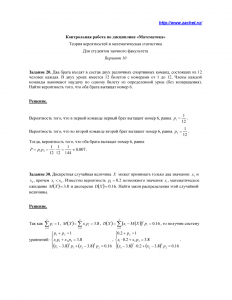 Контрольная работа по теории вероятностей, Вариант 10