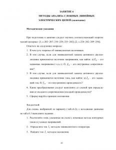Решебник задачи 6 по ТОЭ, часть 1, ДВПИ им. В.В. Куйбышева
