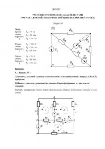 Решение РГР №1 по ТОЭ «Расчёт сложной электрической цепи постоянного тока», ДВГУПС, Шифр 820
