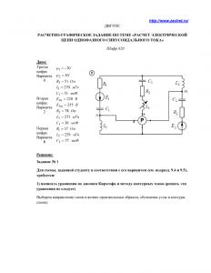 Решение РГР №2 по ТОЭ «Расчет электрической цепи однофазного синусоидального тока», ДВГУПС, Шифр 820