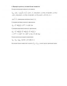 Задача 6 по ТОЭ, часть 1, Вариант 10, ДВПИ им. В.В. Куйбышева