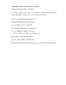 Задача 6 по ТОЭ, часть 1, Вариант 14, ДВПИ им. В.В. Куйбышева
