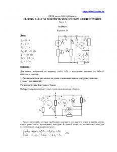 Решение задачи 6 по ТОЭ, часть 1, Вариант 19, ДВПИ им. В.В. Куйбышева