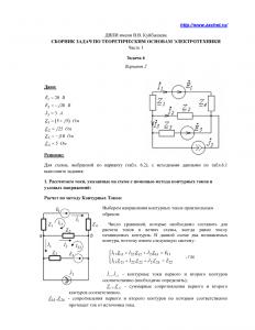 Решение задачи 6 по ТОЭ, часть 1, Вариант 2, ДВПИ им. В.В. Куйбышева